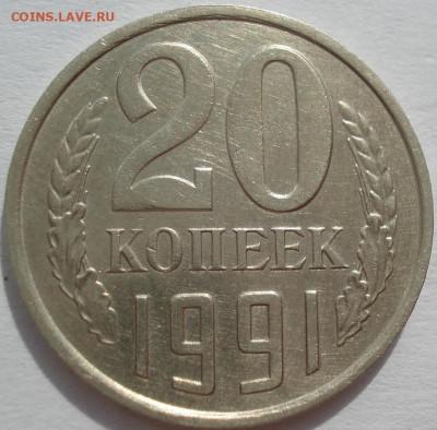 20 копеек 1991 СССР без букв - DSC08259 (2).JPG