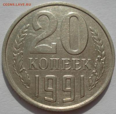20 копеек 1991 СССР без букв - DSC08256 (2).JPG