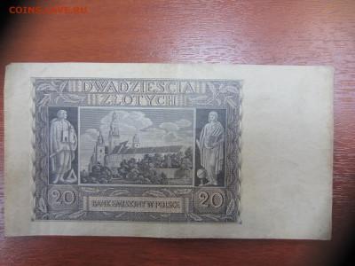 20 злотых 1940 Польша до 13.06.21 в 22.00 мск - IMG_1455.JPG