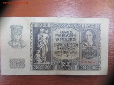 20 злотых 1940 Польша до 13.06.21 в 22.00 мск - IMG_1454.JPG