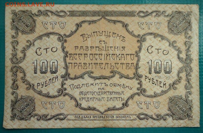 100 рублей  1920 года    до 11.06.2021 до 22-00 МСК - 1