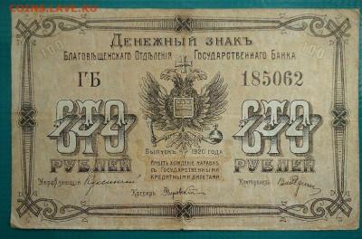 100 рублей  1920 года    до 11.06.2021 до 22-00 МСК - 2