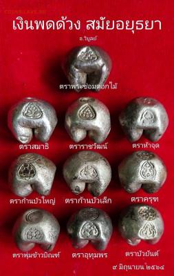 Монеты Тайланда - 195208635_3844000535722103_2053741525877557813_n