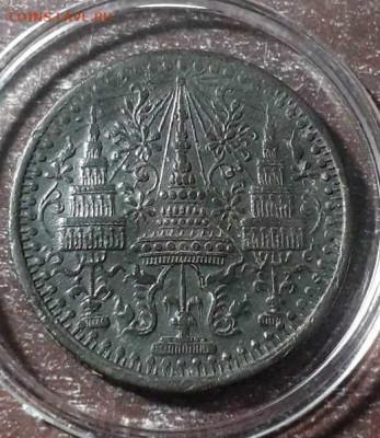 Монеты Тайланда - 18 (2)