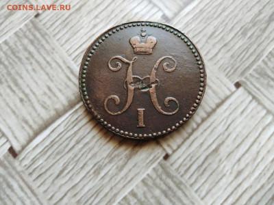 3 копейки серебромъ 1841 СМ до 11.06.2021 - 1841 (4) - копия
