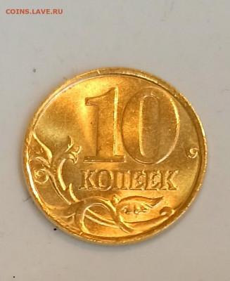 10 копеек 1997 г М Штемпельный блеск до 11.06 в 22.00 мск - IMG_20210609_195430