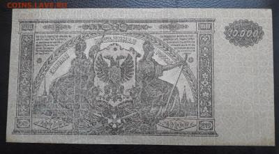 10000 рублей 1919 г. Юг России. - 20210605_163811