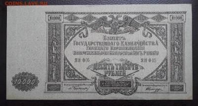 10000 рублей 1919 г. Юг России. - 20210605_163756