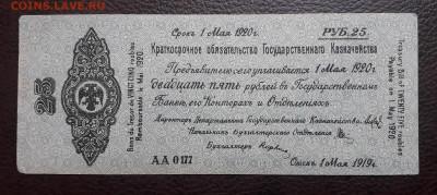 25 рублей Омск 1 мая 1919 г. Колчак - 20210605_163718