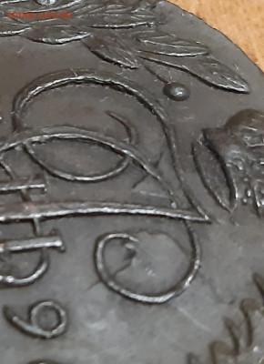 5 копеек 1796 ЕМ - перечекан какой монеты? - 20210610_203426