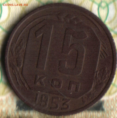 15 копеек, 1953 разновидность шт.3.21Б по ЯА и Тижинскому? - 020 в 11_00