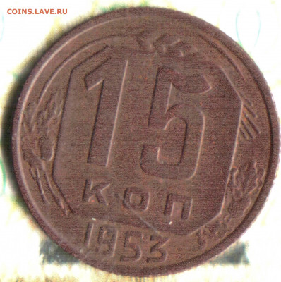 15 копеек, 1953 разновидность шт.3.21Б по ЯА и Тижинскому? - Изображение отсканировано 08_10_2020 в 11_00