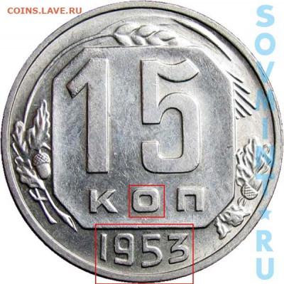 15 копеек, 1953 разновидность шт.3.21Б по ЯА и Тижинскому? - 15k1953b