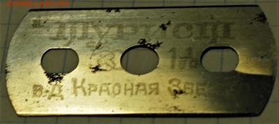 Ксерофилия (бритвенные лезвия) - IMG_0012.JPG