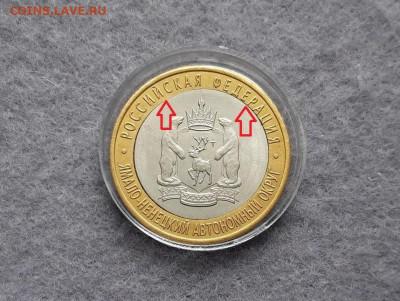 10 рублей ЯНАО брак - 2
