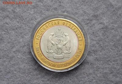 10 рублей ЯНАО брак - 1