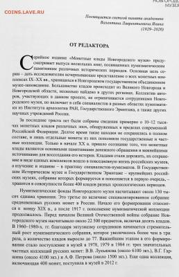 И.В.Волков «Клады монет Великого Новгорода 1-я часть» - 71A6F4A7-3014-4D1A-A8E7-C83E24A5E0FA