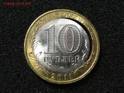 10 рублей ЯНАО брак - 1519818531195042250