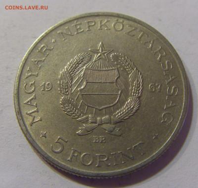 5 форинтов 1967 Кошут Венгрия №3 16.06.2021 22:00 МСК - CIMG3518.JPG