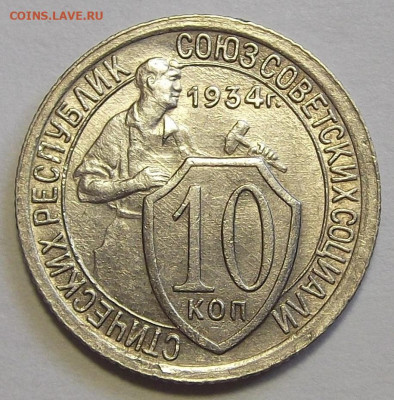 10 копеек 1934 год - red3255754.JPG