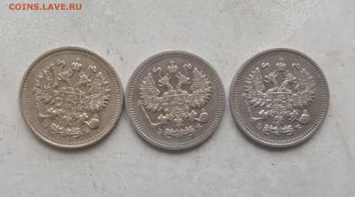 10 копеек Николая II 3 шт. до 16.06 - 20210609_192825