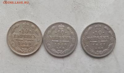10 копеек Николая II 3 шт. до 16.06 - 20210609_192810