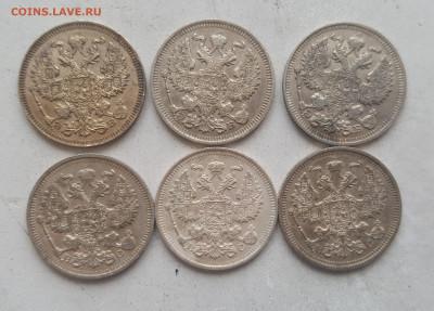 20 копеек Николая II 6 шт. до 16.06 - 20210609_192327