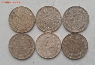 20 копеек Николая II 6 шт. до 16.06 - 20210609_192308