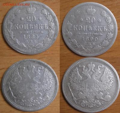 20 копеек 1884, 1890, 1907 до 16.06 - 84-90