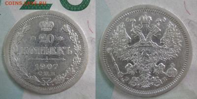 20 копеек 1884, 1890, 1907 до 16.06 - 07-1.JPG