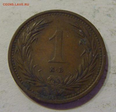 1 филлер 1901 Венгрия №4 16.06.2021 22:00 МСК - CIMG3926.JPG