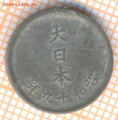 Япония 1 сен 1944 г., до 17.06.2021 г. 22.00 по Москве - Япония 1 сен 1944 2658