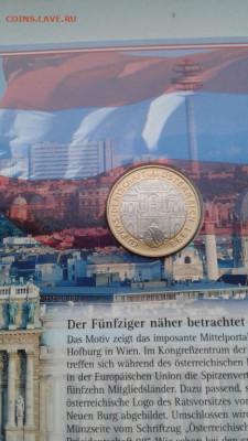 Биметалл Австрия 50 шиллингов 1998 Председательство Австрии - bimetall_avstrija_50_shillingov_1998_predsedatelstvo_avstrii_v_es_buklet (1)