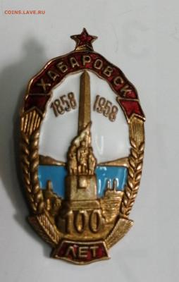 Знак Хабаровск 100 лет - IMG_20210611_095323