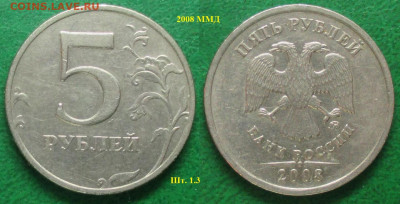 Монеты РФ 5 р. 2008ММД шт. 1.3 нечастая - 5 р. 2008 ММД шт. 1.3.JPG