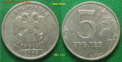 Монеты РФ 5 р. 2008ММД шт. 1.12 - 5 р. 2008 ММД шт. 1.12.JPG