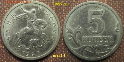 Монеты РФ 1997сп. 5 копейка шт.2.1 нечастая - 5 к. 1997сп шт. 2.1 нч.JPG