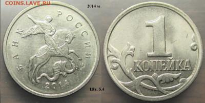 Монеты РФ 2014м. 1 копейка шт.5.4 - 1 к. 2014м шт. 5.4.JPG