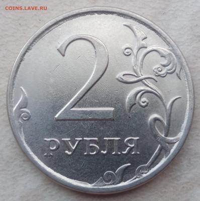 2 рубля 2020 года полный раскол до 13.06.21г - IMG_20210611_112724