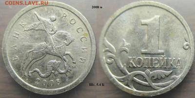 Монеты РФ 2008м. 1 копейка шт.5.4Б нечастая - 1 к. 2008м шт. 5.4 Б нч.JPG