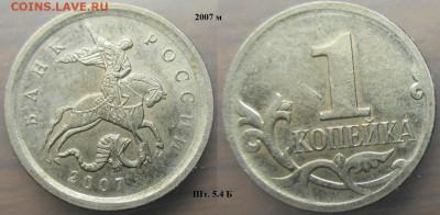 Монеты РФ 2007м. 1 копейка шт.5.4Б нечастая - 1 к. 2007м шт. 5.4 Бнч.JPG