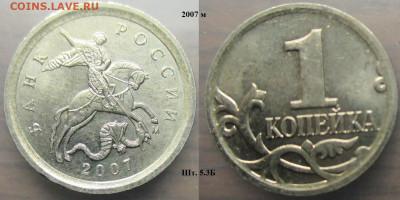 Монеты РФ 2007м. 1 копейка шт.5.3Б нечастая - 1 к. 2007м шт. 5.3 Б.JPG