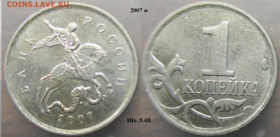 Монеты РФ 2007м. 1 копейка разновидности - 1 к. 2007м шт. 5.4 В.JPG