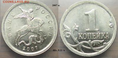 Монеты РФ 2007м. 1 копейка разновидности - 1 к. 2007м шт. 5.11 А.JPG
