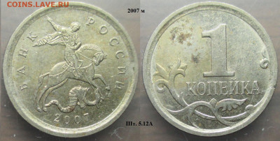 Монеты РФ 2007м. 1 копейка разновидности - 1 к. 2007м шт. 5.12 А.JPG
