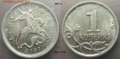 Монеты РФ 2007м. 1 копейка разновидности - 1 к. 2007м шт. 5.12 Б.JPG