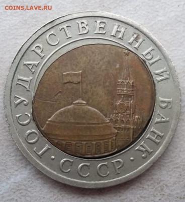 10 рублей 1991 года большой перекос вставки+щель до 13.06.21 - IMG_20210523_062243