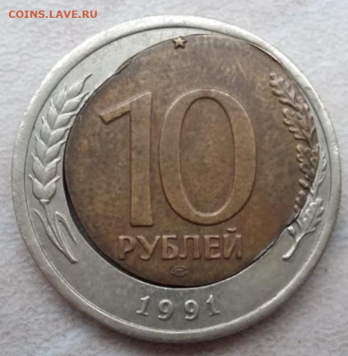 10 рублей 1991 года большой перекос вставки+щель до 13.06.21 - IMG_20210522_165311