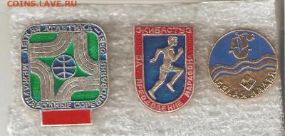 Спорт Фикс по 100р. - спорт100 001