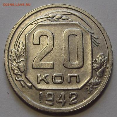 20 копеек 1942 (шт.1.11Б*) до 16 июня в 22.00 - red3255745.JPG